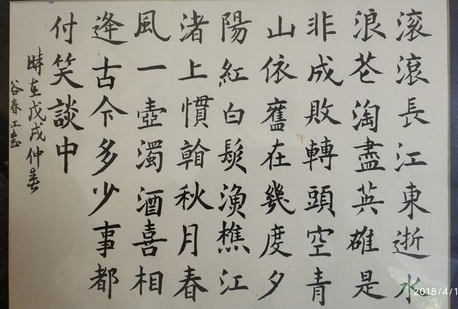 书法作品——欧体楷书——杨慎 临江仙·滚滚长江东逝水