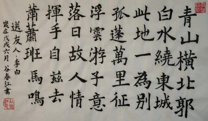 书法作品-毛笔欧楷-送友人