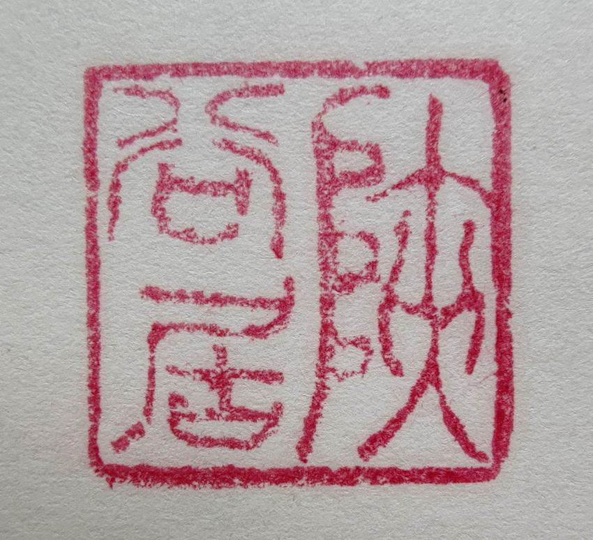 篆刻作品:峡谷居