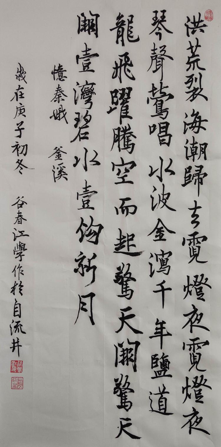 忆秦娥·釜溪(含摄影作品及欧体行书毛笔书法作品)
